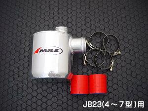 ジムニーインテークチャンバーJB23(4・5・6・7型)用MRS製