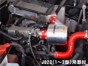 インテークチャンバーJB23(1・2・3型)用MRS製取付