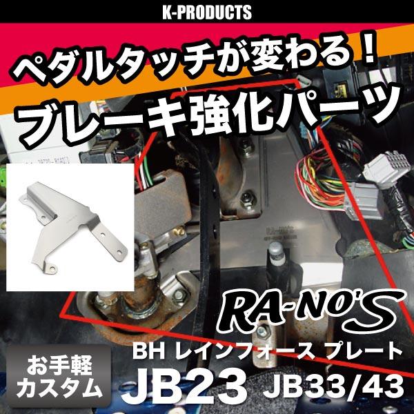 【ポイント3倍】【5%OFFクーポン配布中】ジムニー インテリア BH レインフォースプレート JB23 JB33 JB43 ラノーズ RA-NO'S