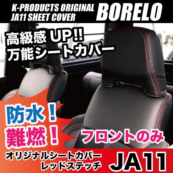 大特価 6%OFF ジムニー インテリア シートカバー ボレロ フロントシート セット ステッチ赤 JA71 JA11