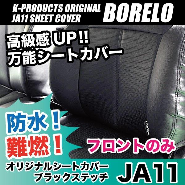 大特価 6%OFF ジムニー インテリア シートカバー ボレロ フロントシート セット ステッチ黒 JA71 JA11