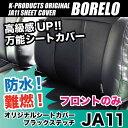 ジムニー インテリア シートカバー ボレロ フロントシート セット ステッチ黒 JA71 JA11