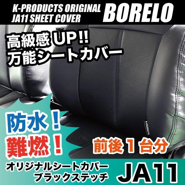 大特価 5%OFF ジムニー インテリア シートカバー ボレロ ステッチ 黒 1台分 JA71 JA11