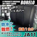 大特価 ジムニー インテリア シートカバー ボレロ ステッチ 黒 1台分 JA71 JA11