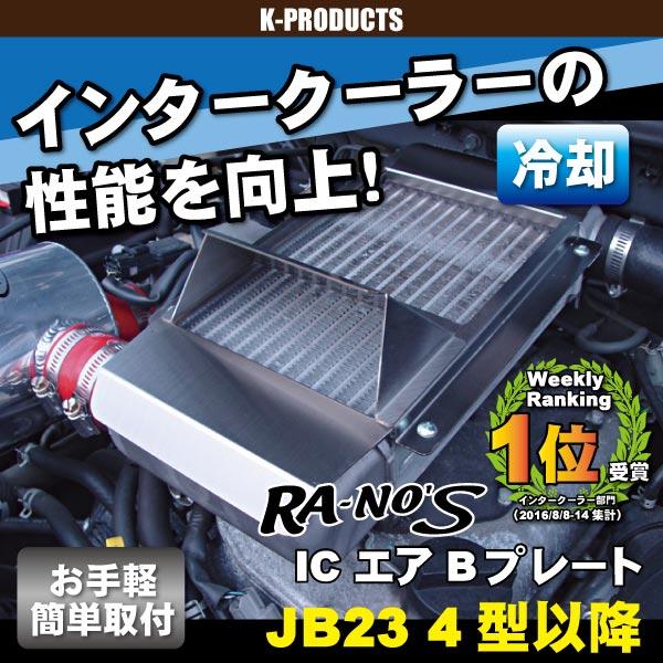 【ポイント3倍】【5%OFFクーポン配布中】ジムニー 感熱 冷却 IC エアBプレート JB23 4型~10型 ラノーズ RA-NO'S