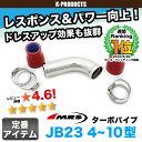【6%OFFクーポン配布中!】ジムニー 吸気 ターボ ターボパイプ JB23 4~10 型 MRS