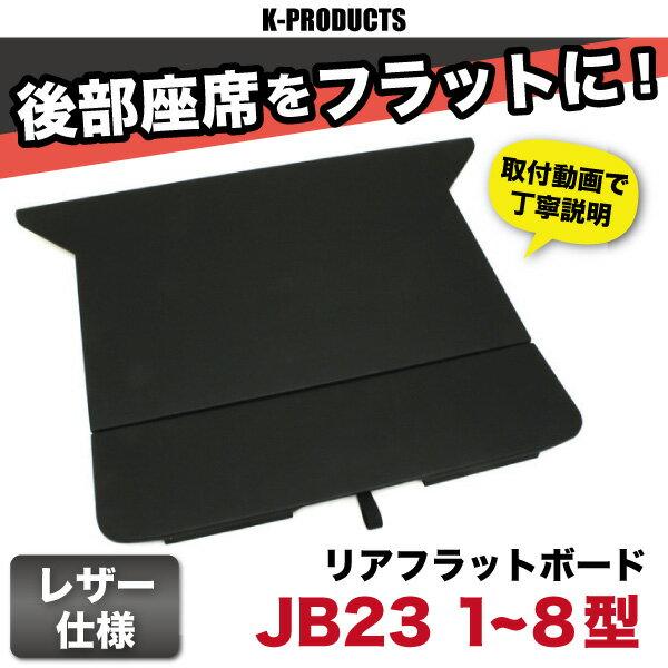 大特価 5%OFF ジムニー インテリア リアフラットボード JB23-1~8型/JB33/JB43-7型 ※個別送料有商品