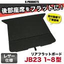 【5%OFFクーポン配布中!】ジムニー インテリア リアフラットボード JB23-1~8型/JB33/JB43-7型 ※個別送料有商品