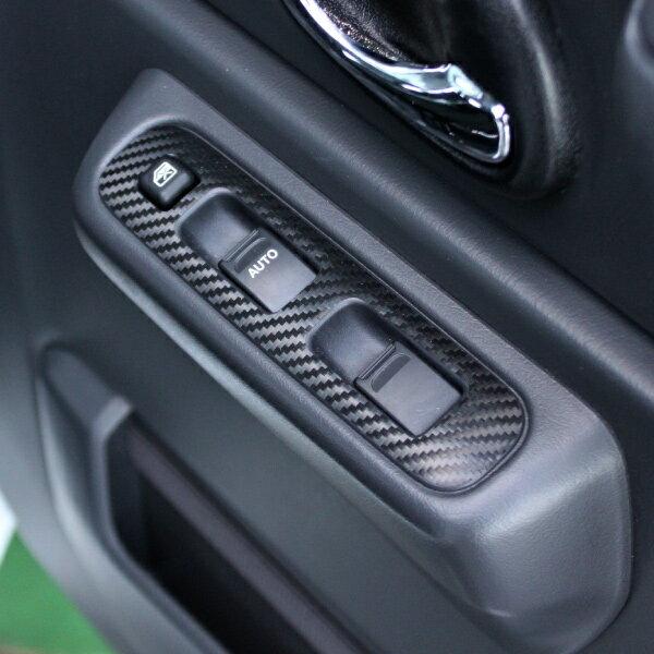大特価 35%OFF ジムニー インテリア カーボンシートforP/W JB23/33/43 パワーウィンドウ装着車