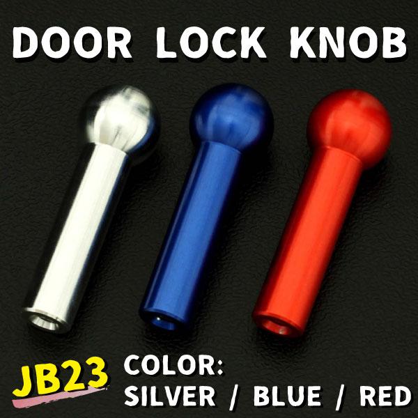 大特価 5%OFF ジムニー インテリア ドアロックノブ シルバー レッド ブルー JB23