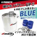 ジムニー 吸気 ターボ インテークチャンバー JB23 4~10型 K-PRO限定カラー MRS