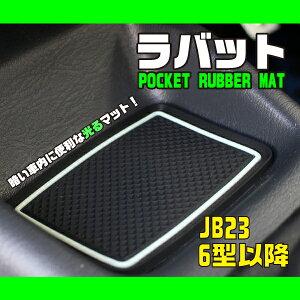 ラバットPOCKETRUBBERMATホタルジムニーJB236型以降専用