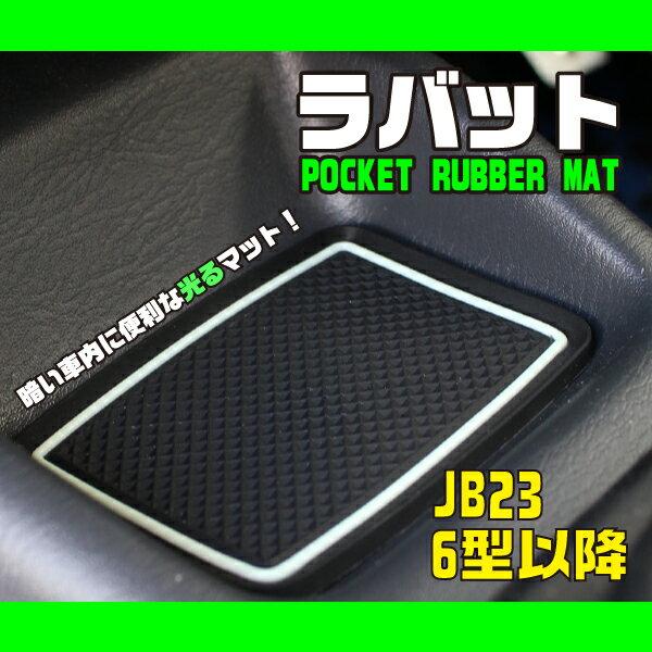 ジムニー インテリア ラバット POCKET RUBBER MAT K-PROオリジナルデザイン ホタル ジムニーJB23 6型以降専用
