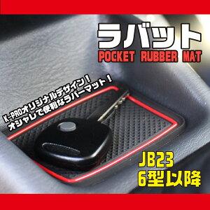 ラバットPOCKETRUBBERMATジムニーJB236型以降専用