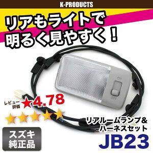 リアルームランプJB23(スズキ純正品)
