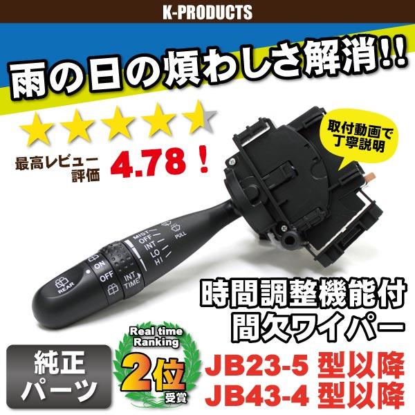 ジムニー 間欠ワイパー 時間調整機能付 JB23-5型以降 JB43-4型以降 純正部品【クーポン対象外商品】