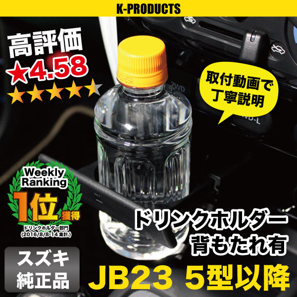 ジムニー インテリア ドリンクホルダー 背もたれ有 JB23 5型〜10型用 純正部品【クーポン対象外商品】