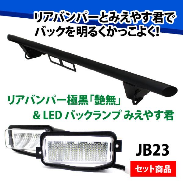 ジムニー バンパー エクステリア リアバンパー JB23 用 極黒「艶無」& ライト LED バックランプ みえやす君 2個 セットJB23 K-PRODUCTSオリジナル ※個別送料有商品