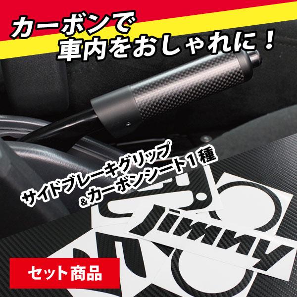 大特価 20%OFF ジムニー インテリア セット商品 マットブラック リアルカーボン サイドブレーキ JB23 JB33 JB43 M/T A/T & カーボンシート 1種