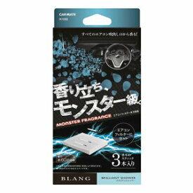 車 芳香剤 モンスターフレグランス ブリリアントシャワー エアコンフィルター用 ブラング AC-IN カーメイト