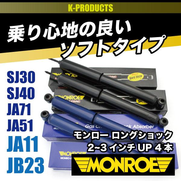 【セール開催中!】ジムニー インチアップ サスペンション モンロー ロングショック 2~3インチUP 4本 1台分 SJ30 SJ40 JA71 JA51 JA11 JB23