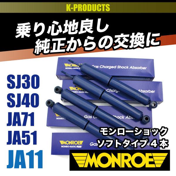 【ウインターセール!】ジムニー サスペンション モンローショック ソフトタイプ4本 1台分 SJ30 SJ40 JA71 JA51 JA11