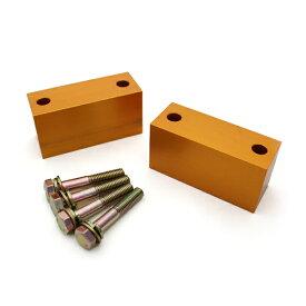 ジムニー サスペンション スタビライザー 延長ブロック 40mm 2個セット