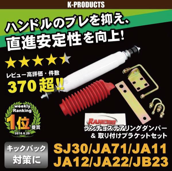 【ウインターセール!】ジムニー サスペンション Rancho ランチョ ステアリングダンパー&取り付けブラケットセット