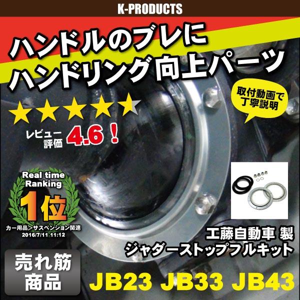 【特価商品】ジムニー サスペンション ジャダーストップフルキット JB23 JB33 JB43