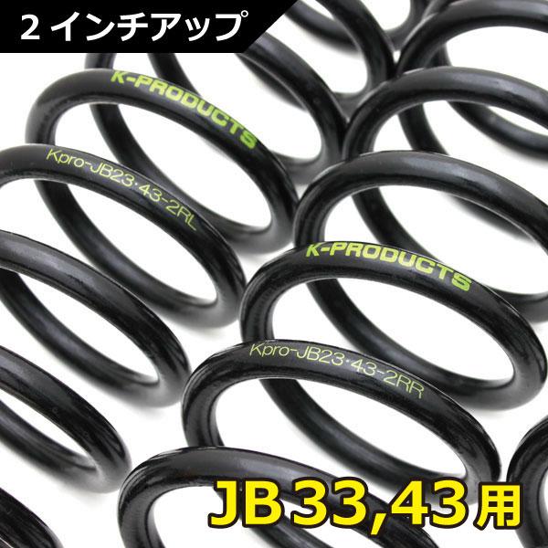 大特価 10%OFF ジムニー インチアップ サスペンション 2インチUP コイルサスペンション 「ブラックスペシャル」JB33 JB43