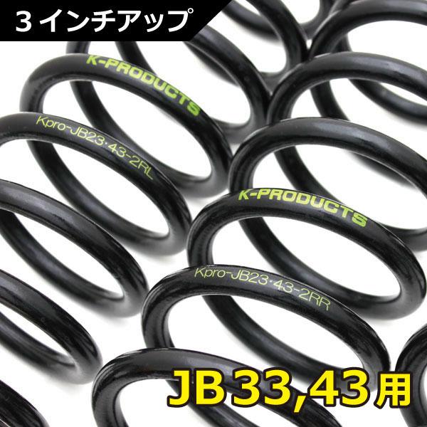 大特価 10%OFF ジムニー インチアップ サスペンション 3インチUP コイルサスペンション 「ブラックスペシャル」JB33 JB43