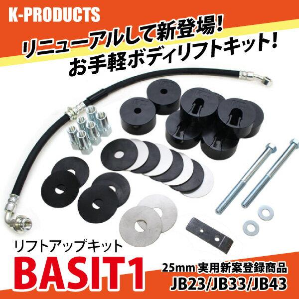 【大特価商品】ジムニー ボディリフトキット「バーシット1(ワン)」 25mm JB23 JB33 JB43用 リフトアップキット 1インチアップ 車検