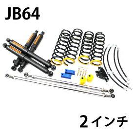 【6%offクーポン】ジムニー インチアップ サスペンション K-PRO 2インチUP「腱」サスペンションセット JB64
