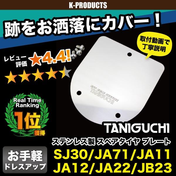 ジムニー エクステリア スペアタイヤプレート SJ30 JA11 JB23 タニグチ TANIGUCHI【5%OFF】【クーポン対象外商品】