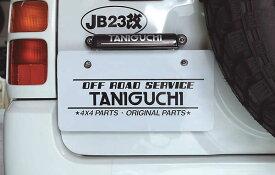ジムニー ライト ナンバー移動キット 穴あけ加工タイプ JB23 JB43 タニグチ TANIGUCHI