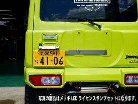ジムニー ライト 調整式ナンバー移動キット LEDライセンスランプset JB64 JB74 タニグチ TANIGUCHI