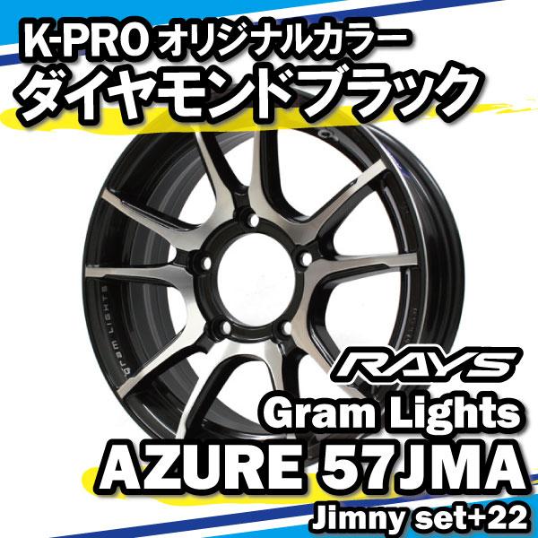 ジムニー アルミホイール グラムライツ GRAM LIGHTS AZURE 57JMA ダイヤモンドブラック +22 レイズ 4本セット レイズ RAYS ※個別送料有商品