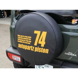 ジムニー アクセサリ スペアタイヤカバー 文字タイプ 74 ピストン PISTON