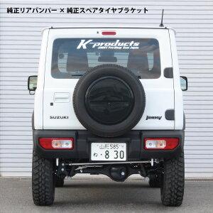 【予約】ジムニーエクステリアスペアタイヤ移動ブラケットストレートJB64JB74