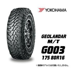 ジムニー タイヤ ヨコハマ ジオランダー GEOLANDAR M/T 175/80R16 G003 1本 ※一部地域個別送料あり商品 [K-Products]