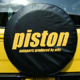 ジムニー アクセサリ スペアタイヤカバー 文字タイプ 「piston」 ピストン PISTON