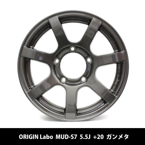 ジムニー アルミホイール MUD-S7 ガンメタ 4本セット ORIGIN Labo 5.5J +20 ※個別送料有商品