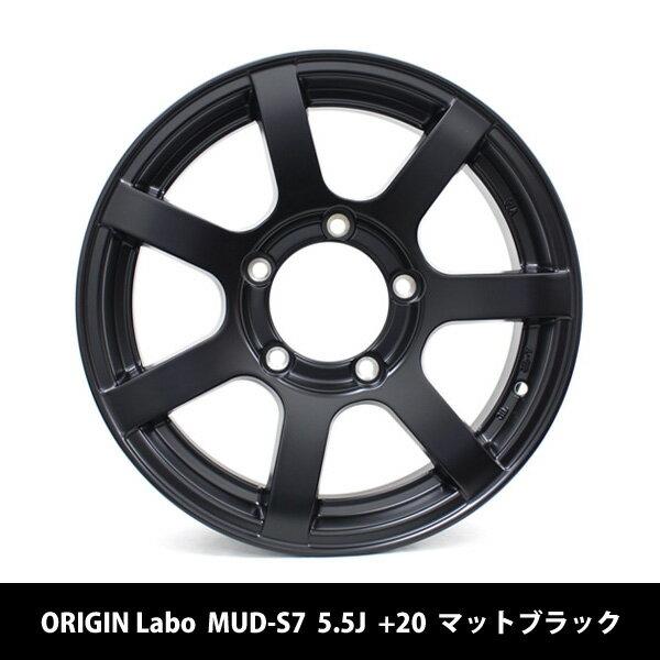 ジムニー アルミホイール MUD-S7 マットブラック 4本セット ORIGIN Labo 5.5J +20 ※個別送料有商品