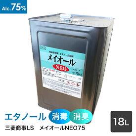 三菱商事ライフサイエンス アルコール製剤 メイオールNEO 15kg(18L) アルコール75容量% 【食品添加物】 缶