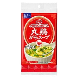 味の素 「丸鶏がらスープ」5gスティック5本入袋 25g×80袋