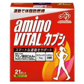 味の素 「アミノバイタル カプシ」21本入り箱 63g×15箱