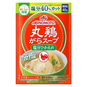 味の素 「丸鶏がらスープ」<塩分ひかえめ> 袋 40g×80袋