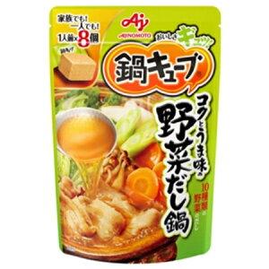 味の素 「鍋キューブ」コクとうま味の野菜だし鍋 8個入パウチ 72g×24袋