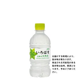 【コカ・コーラ】い・ろ・は・す 340mlPET 24本