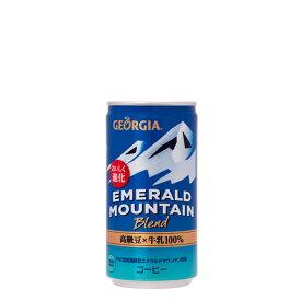 【コカ・コーラ】【3ケースセット】ジョージア エメラルドマウンテンブレンド ラッキータブ 185g缶  30本×3箱 合計90本